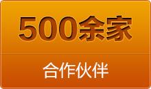500余家合作伙伴